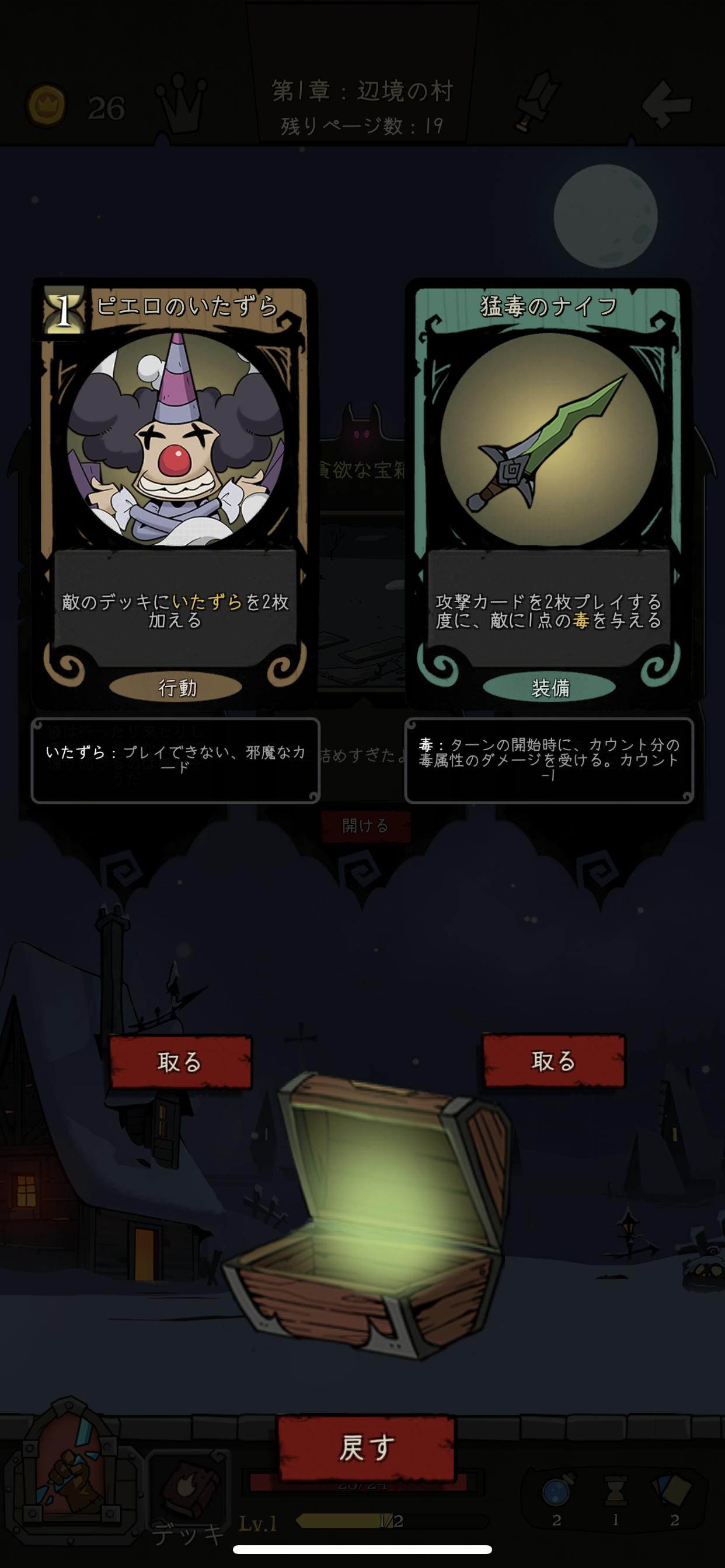 満月の夜 宝箱の中身