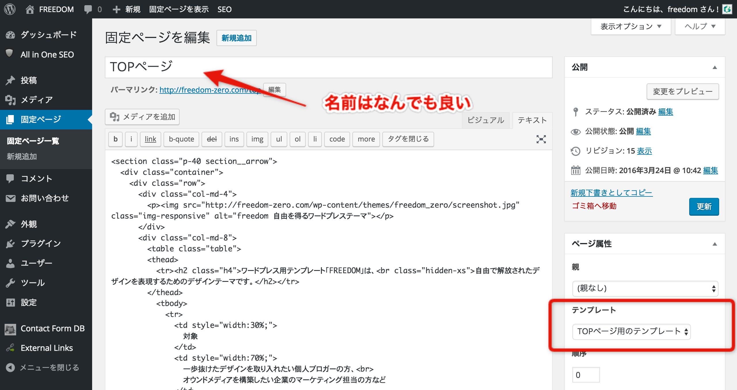 テーマカスタマイザーAPI メインビジュアル 画像の変更 固定フロントページ