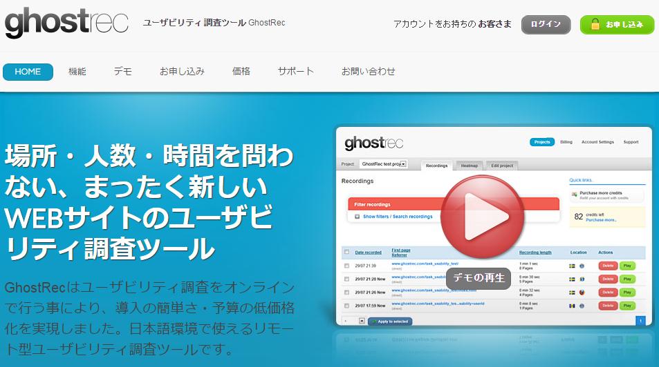 GhostRec