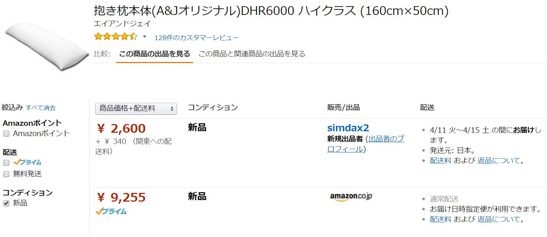 特価品4701 [無断転載禁止]©2ch.netYouTube動画>2本 ->画像>106枚