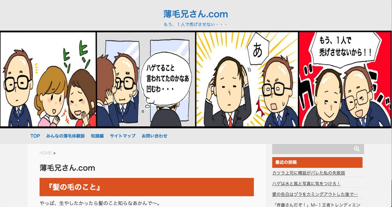 薄毛兄さん.com