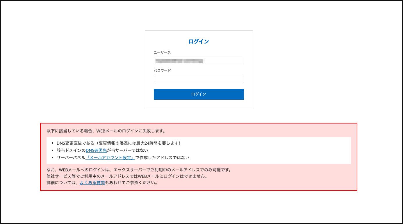 xserver web mail