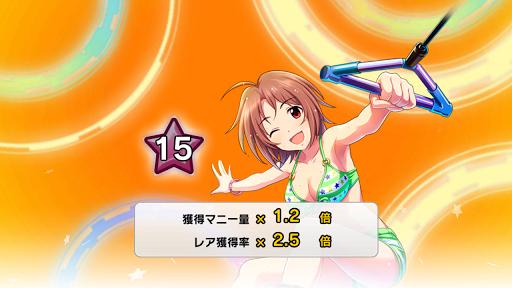 [スクリーンショット]最終日にギリギリ☆15にできた洋子