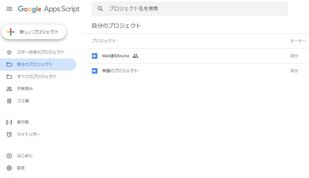 Google Apps Scriptのホーム画面