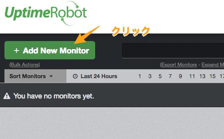 Uptime Robot サイトを追加