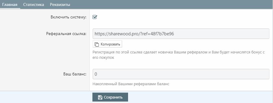 Реферальная система sharewood.pro