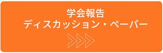 ディスカッション・ペーパー