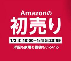 Amazonの初売り 注目の商品