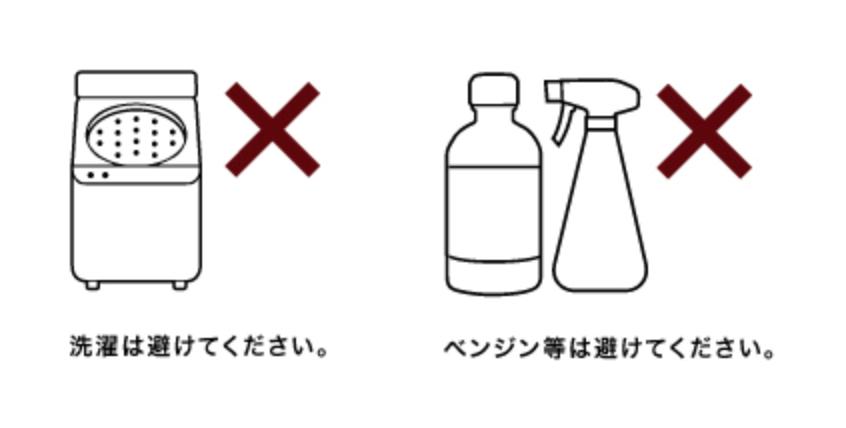 羊革のお手入れについて。洗濯は避けてください。ベンジン等は避けてください。