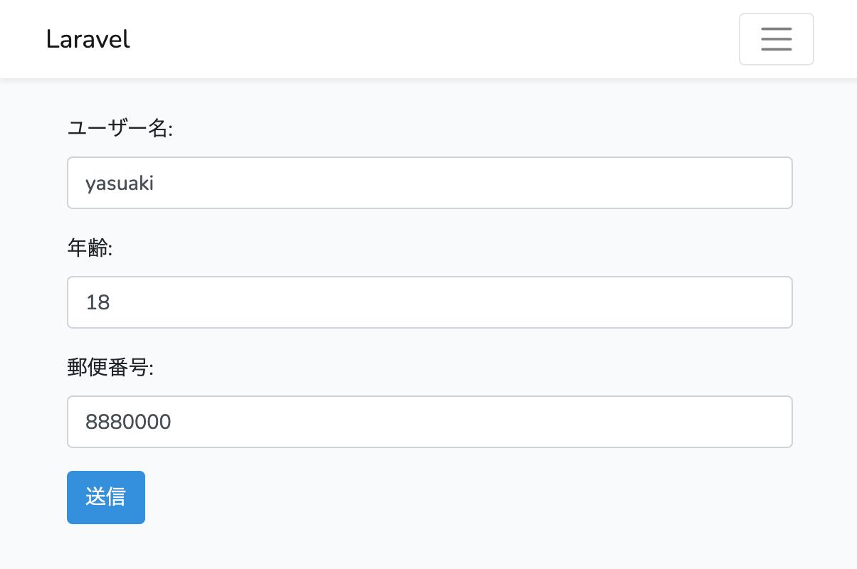 Laravelの独自ルールを使った動作確認