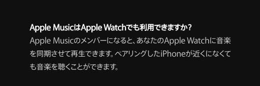 MUSIC 日本時間では、2015/07/01/WED午前0:00  iOS8.4対応 サービス開始! 8