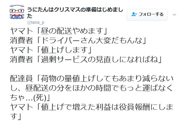 ツイッターの投稿4