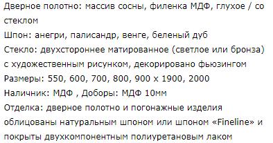 Описание дверь Яна, фабрика Мильяна