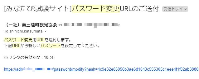パスワード変更URLメール例