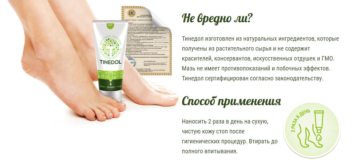 Мазь крем от грибка между пальцев ног