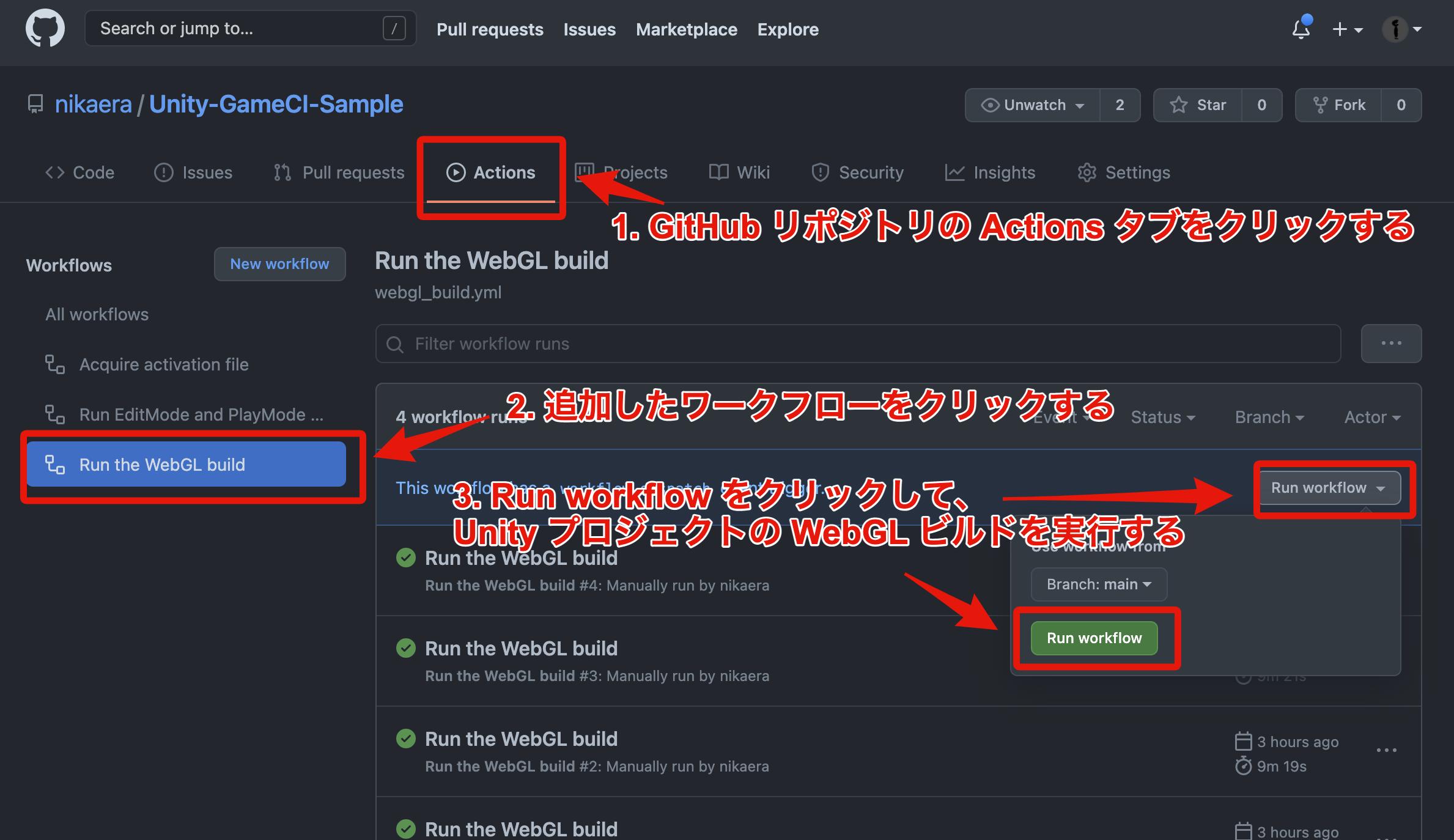 1. Unity の WebGL ビルドを実行するためのワークフローを実行する
