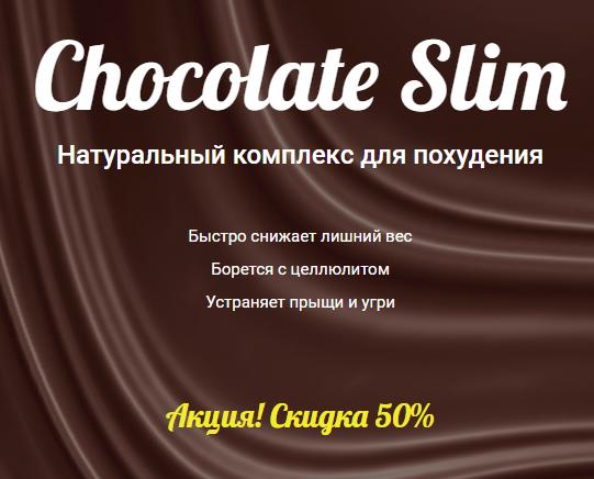 шоколада chocolate slim отзывы майл