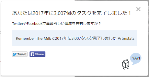 [スクリーンショット]Remember The Milkで3,007タスクを完了