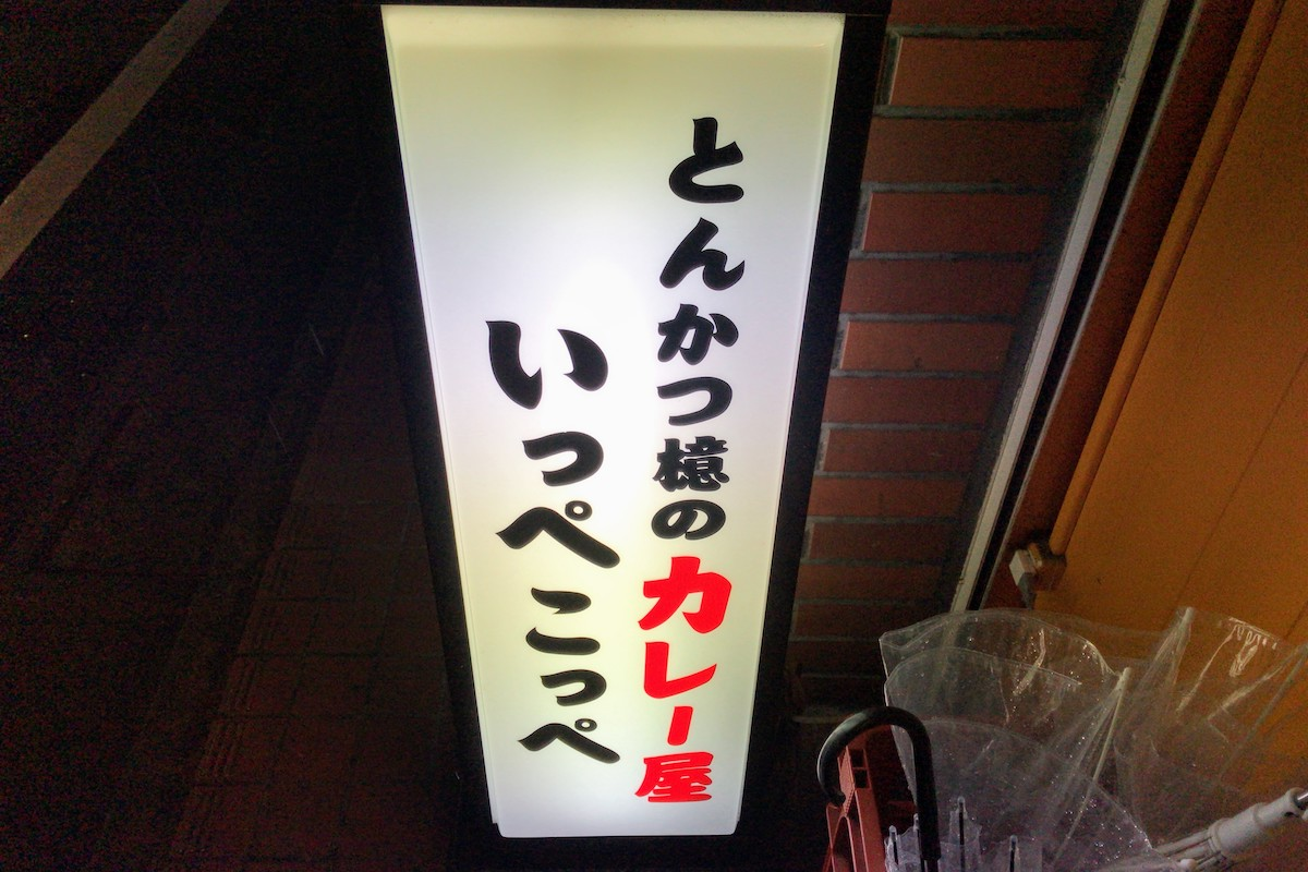 蒲田 とんかつ檍のカレー屋いっぺこっぺ