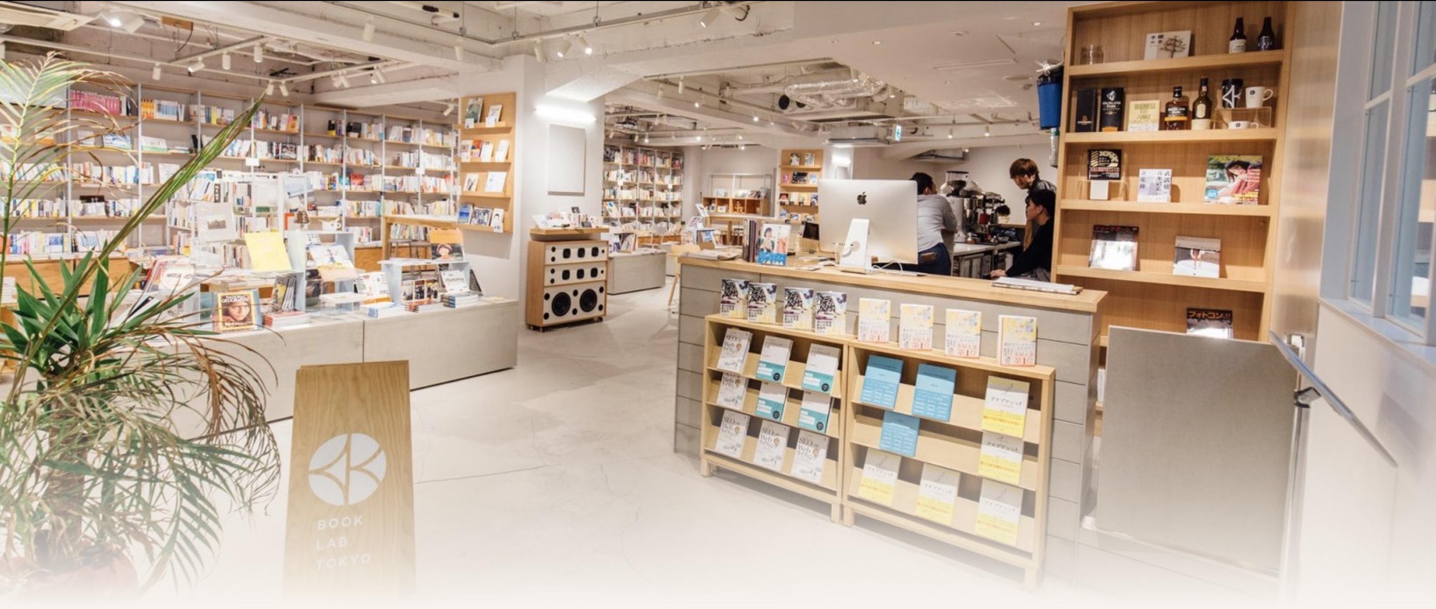 book_lab_tokyo