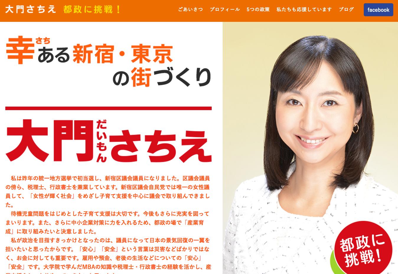 新宿区、台東区、大田区、渋谷区の皆さんへ!東京都議会補欠選挙 告示された立候補者情報  16