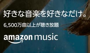 【新規登録限定】MP3ダウンロードでAmazon Music Unlimitedが 90日間お試し可能