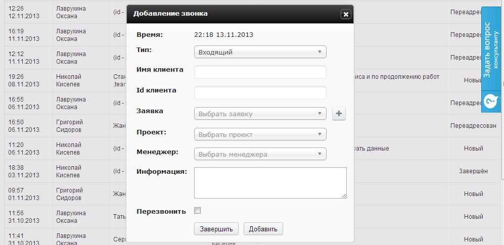 процесс добавления в team.megaindex.ru