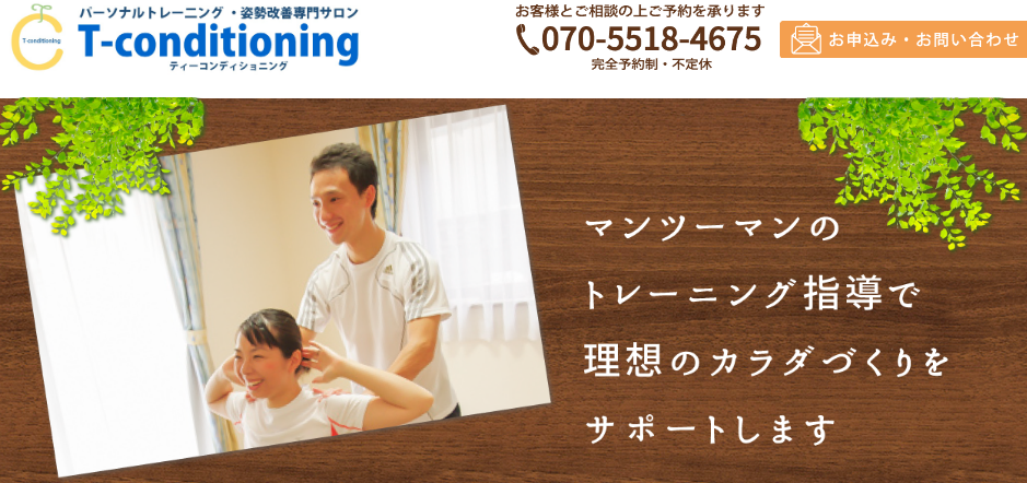 T-conditioning 新潟 TOP