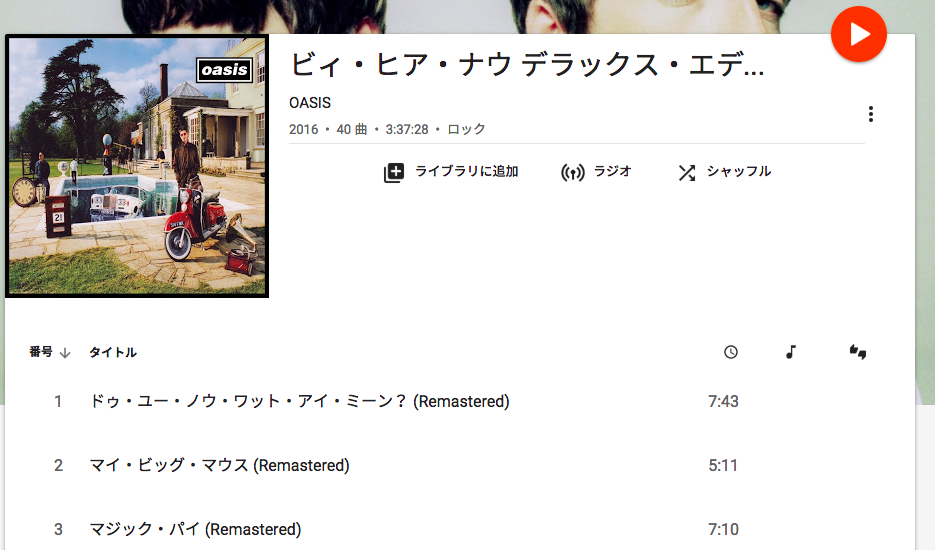 Google Play Music カタカナ