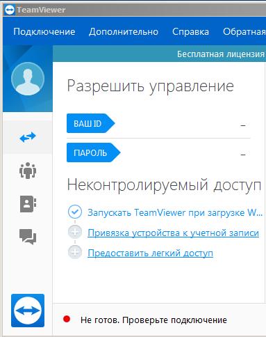 Сбой в работе TeamViewer