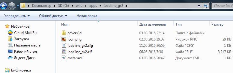 GBX ru -> Wii U: Взлом (хаки/эксплоиты/хоумбрю)