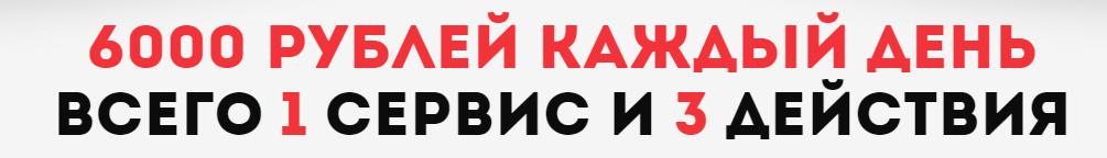 Заработок 6000 рублей в день.1 сервис и 3 действия   [Infoclub.PRO]
