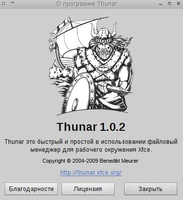 c50ae11ac4626b22190f2e26cd5deab6 Плюшки в контекстном меню Thunar