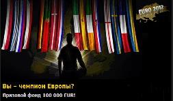 Ставки на Евро 1012