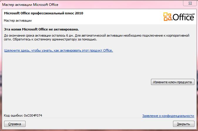 Ключ активации для Microsoft Office активатор Office