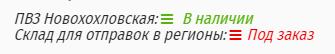 В наличии shop-a.ru