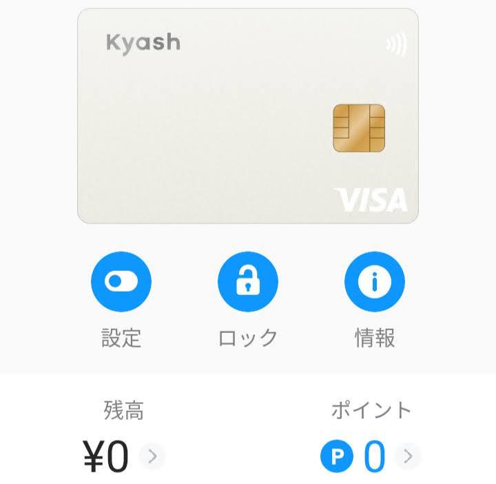 [スクリーンショット]Kyashの残高がゼロになった