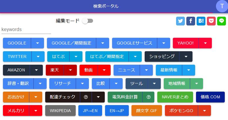 検索ポータル