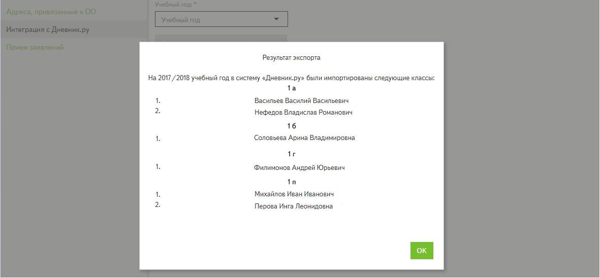 e99b05722241 Интеграция между АИС «Зачисление в ОО» и АИС «Дневник.ру» – Портал ...
