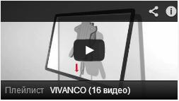 Vivanco серии Titan