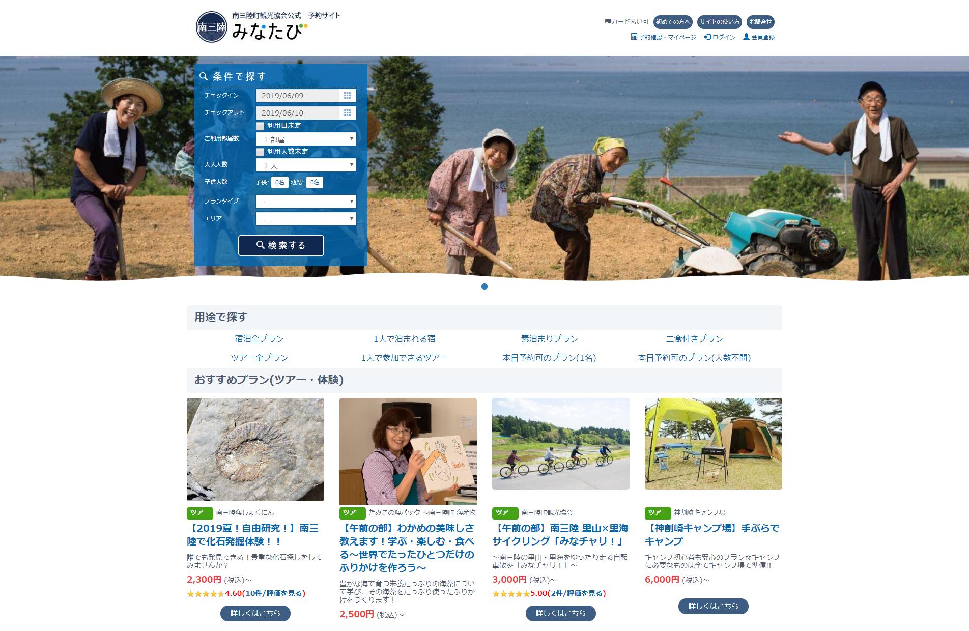 顧客サイトトップ画面