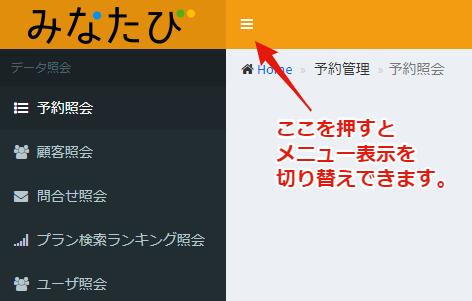 アイコン+テキストのナビゲーション表示例