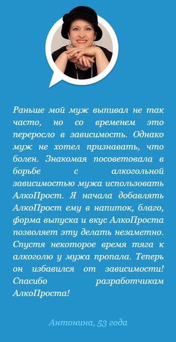 купить алкобарьер в белоруссии