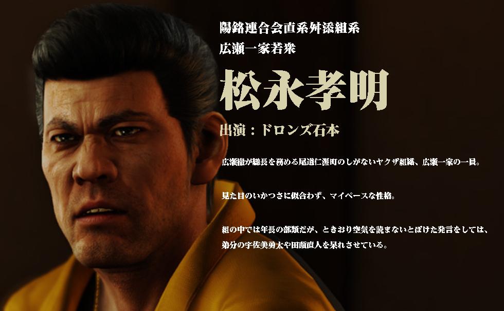 PS4『龍が如く6 命の詩。』津嘉山正種さん、ドロンズ石本さんのスペシャルインタビュー映像公開!! : ゲームかなー