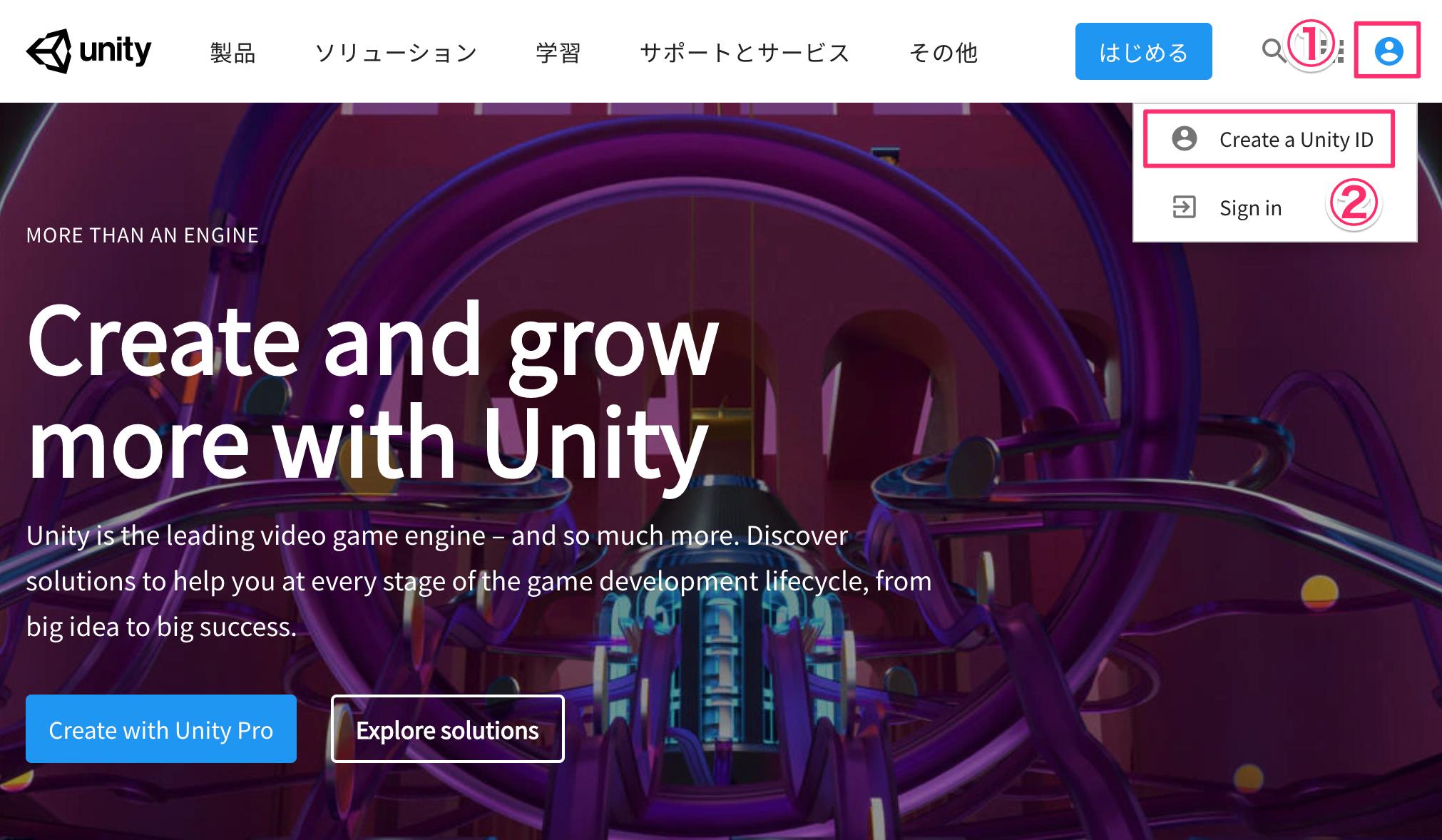 【2021年版】UnityIDの作り方※全画面キャプチャ付_0