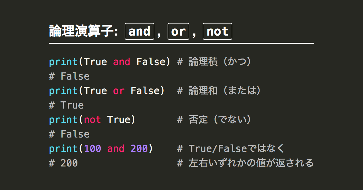 Pythonの論理演算子and, or, not(論理積、論理和、否定)   note.nkmk.me