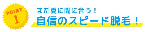 GLOWクリニック渋谷院おすすめポイント1