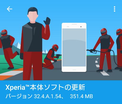 [スクリーンショット]バージョン 32.4.A.1.54