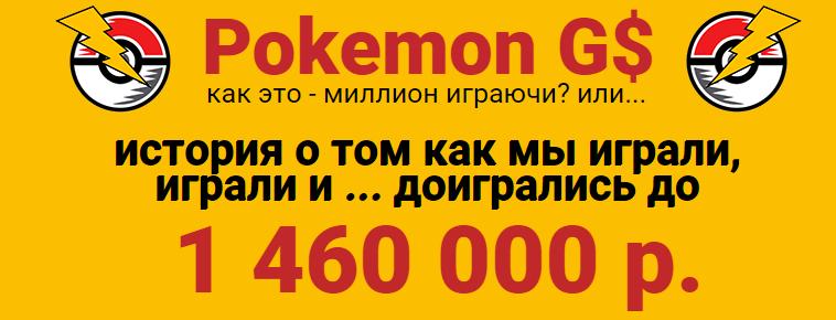 1460000 рублей на Pokemon Go/слив курса POKEMON G$ Обучающий курс   [Infoclub.PRO]