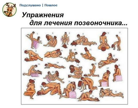 seks-pozi-izobrazheniya